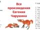 Все произведения Чарушина список