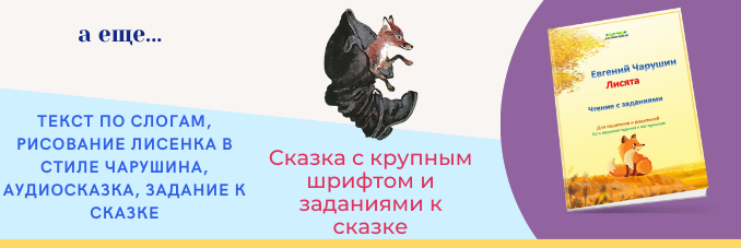 Чарушин Лисята текст читать