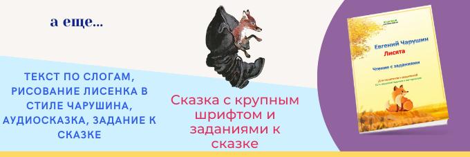 Чарушин Лисята текст
